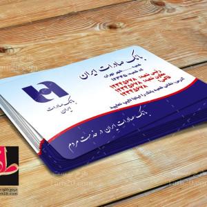 لایه باز طرح کارت ویزیت بانک صادرات ایران