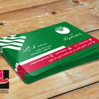 لایه باز طرح کارت ویزیت پست بانک