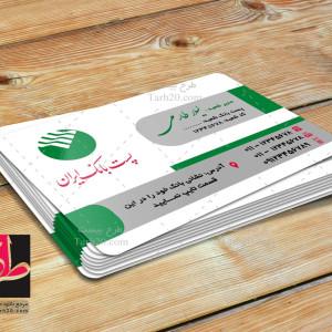 طرح لایه باز کارت ویزیت پست بانک ایران