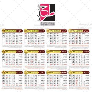 طرح لایه بسته یا تصویر با کیفیت تقویم ۹۸ برای چاپ