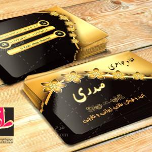 لایه باز طرح کارت ویزیت طلا و جواهر فروشی