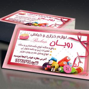 لایه باز طرح کارت ویزیت لوازم خرازی و خیاطی