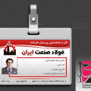 لایه باز طرح کارت شناسایی و کارت پرسنلی شرکت فولاد