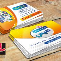 لایه باز طرح کارت ویزیت شوینده و بهداشتی