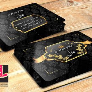 طرح لایه باز کارت ویزیت طلا و جواهر فروشی زرگری