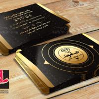 دانلود طرح لایه باز کارت ویزیت طلا و جواهرسازی