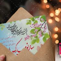 دانلود طرح لایه باز کارت تبریک سال نو