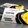 طرح کارت ویزیت لایه باز آموزشگاه رانندگی