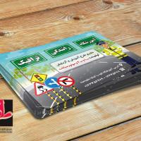 لایه باز طرح فتوشاپ کارت ویزیت آموزشگاه رانندگی