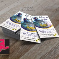 طرح کارت ویزیت نصب و فروش داربست فلزی