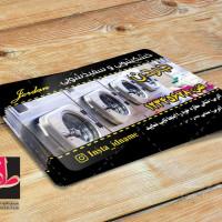 لایه باز طرح کارت ویزیت خشکشویی