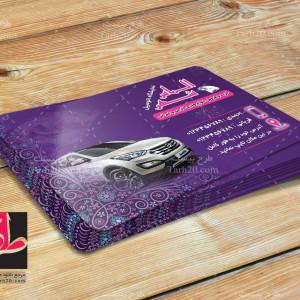 طرح لایه باز کارت ویزیت نمایشگاه خودرو