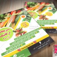 لایه باز طرح تراکت سبزیجات آماده و ارگانیک