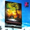 طرح بنر و پوستر لایه باز رحلت حضرت زینب (س)