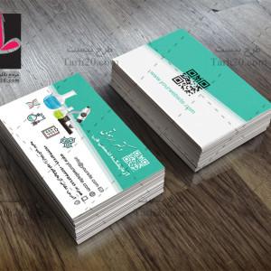 لایه باز طرح کارت ویزیت آزمایشگاه تخصصی پزشکی