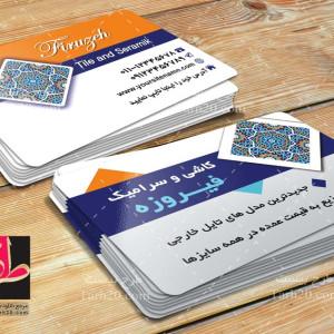 دانلود طرح کارت ویزیت فروشگاه کاشی و سرامیک