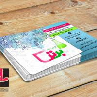 دانلود طرح کارت ویزیت آزمایشگاه طبی