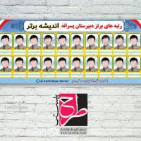 طرح بنر لایه باز دانش آموزان برتر دبیرستان پسرانه