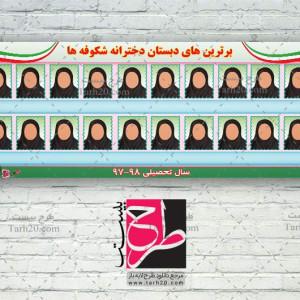 دانلود طرح لایه باز بنر برترین رتبه های دبستان دخترانه