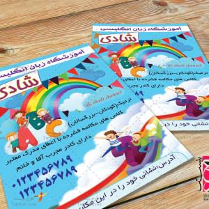 طرح لایه باز تراکت آموزشگاه زبان کودکان