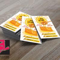 لایه باز طرح کارت ویزیت عسل فروشی
