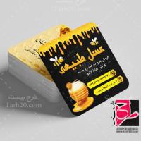 طرح لایه باز کارت ویزیت مربع عسل فروشی