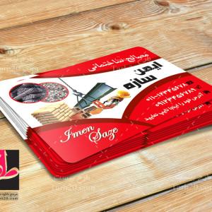دانلود طرح لایه باز کارت ویزیت فروش مصالح ساختمانی