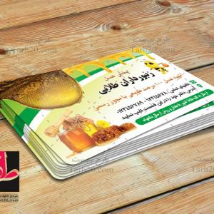لایه باز طرح کارت ویزیت پخش عسل