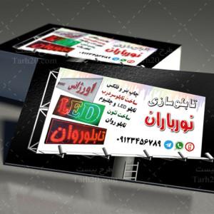 لایه باز طرح کارت ویزیت تابلوسازی و تابلونویسی