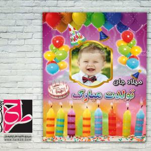 لایه باز طرح بنر مراسم جشن تولد کودکانه