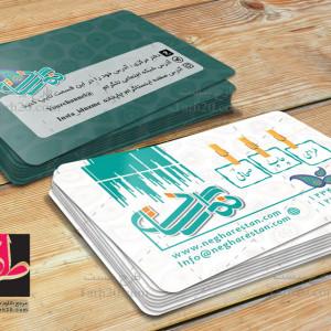 طرح لایه باز کارت ویزیت چاپ و طراحی