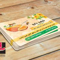 طرح گرافیکی کارت ویزیت عسل فروشی