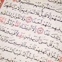 تصویر با کیفیت و نزدیک از آیات قرآن کریم