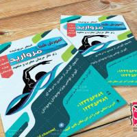 طرح لایه باز تراکت رنگی آموزش شنا