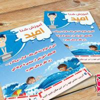 طرح لایه باز تراکت آموزش شنا به کودکان