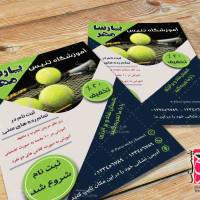 دانلود طرح لایه باز تراکت آموزشگاه تنیس