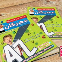 لایه باز تراکت آموزش زبان انگلیسی کودکان