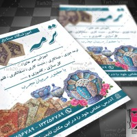 طرح لایه باز تراکت آموزشگاه صنایع دستی و هنری