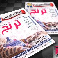 دانلود طرح لایه باز تراکت آموزشگاه صنایع دستی