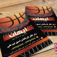 دانلود طرح لایه باز تراکت آموزشگاه بسکتبال