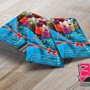 لایه باز طرح کارت ویزیت خرازی و لوازم خیاطی