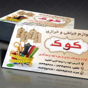 لایه باز طرح کارت ویزیت لوازم خیاطی و خرازی