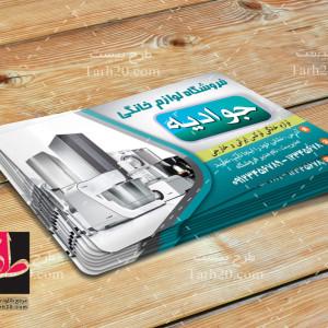 لایه باز طرح کارت ویزیت فروشگاه لوازم خانگی