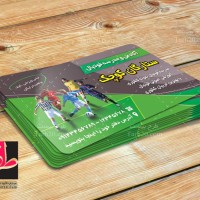 لایه باز طرح کارت ویزیت مدرسه فوتبال