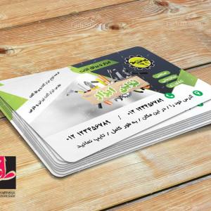 طرح لایه باز فتوشاپ کارت ویزیت ابزار فروش