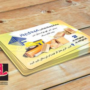 طرح لایه باز فتوشاپ کارت مصالح ساختمانی