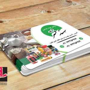 طرح لایه باز کارت ویزیت شرکت پخش مواد غذایی