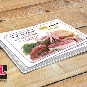 طرح لایه باز کارت ویزیت فروشگاه مواد پروتئینی