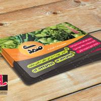 طرح لایه باز کارت ویزیت سبزیجات اماده