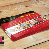 لایه باز کارت ویزیت سوپر گوشت ( قصابی )